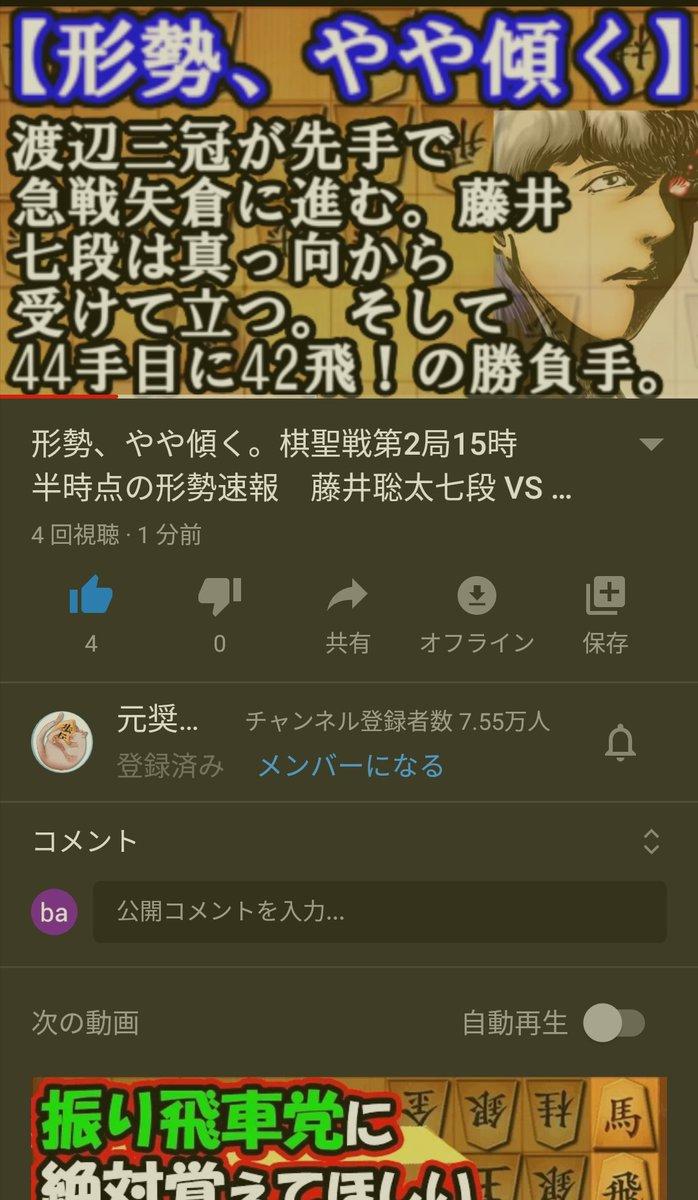 形勢 速報 藤井 聡太