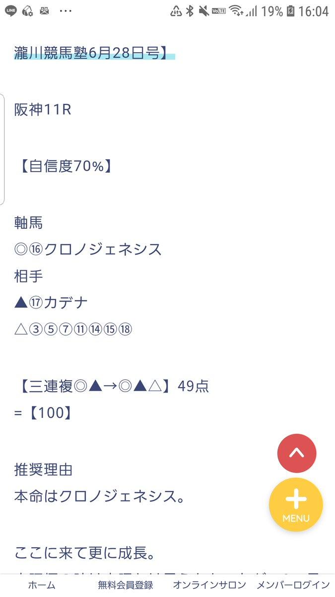 オンライン サロン 瀧川 競馬 塾
