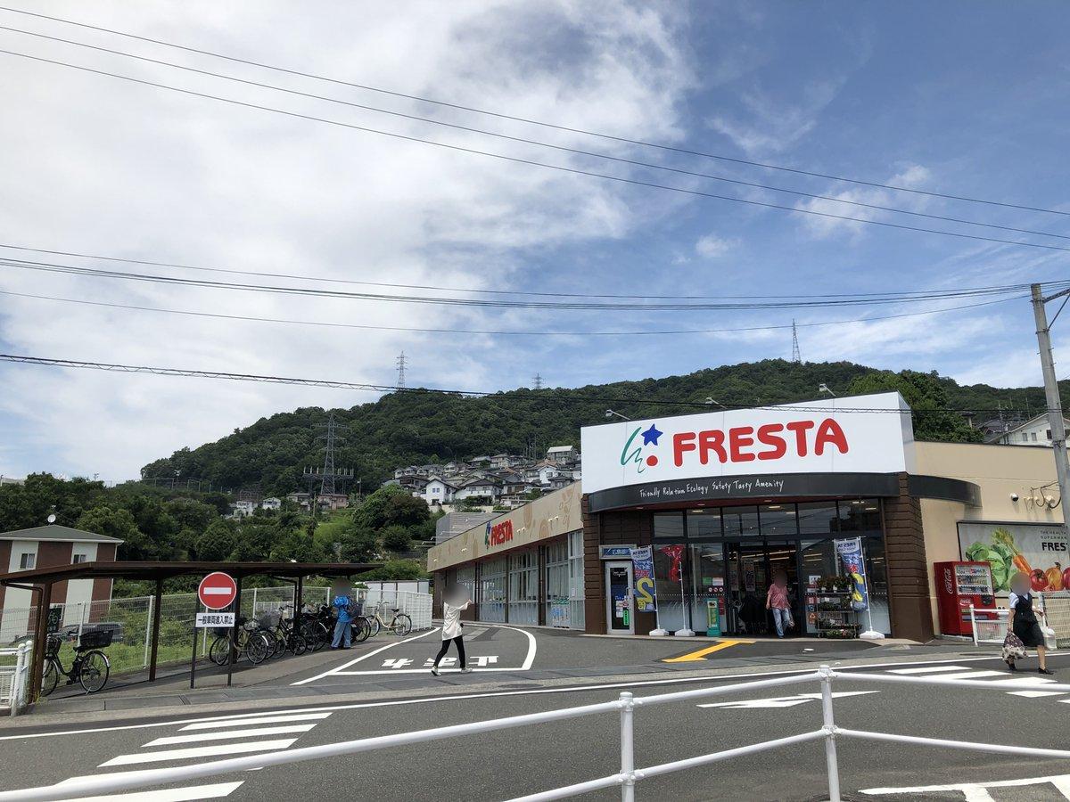東 フレスタ 矢野