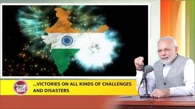 साल में एक चुनौती आए या पचास, भारत का इतिहास उन पर जीत हासिल कर और निखरकर आगे बढ़ने का रहा हैI भारत में जहां एक तरफ बड़े-बड़े संकट आते गए, वहीं बाधाओं को दूर करते हुए अनेक सृजन भी हुएI इस प्रक्रिया में हमारी संस्कृति पुष्पित-पल्लवित होती रही, देश आगे बढ़ता ही रहाI #MannKiBaat