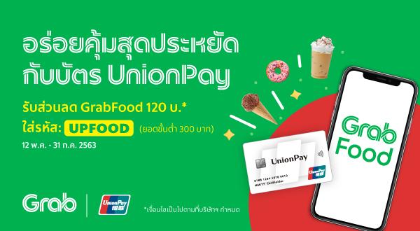ทั้งอร่อยทั้งประหยัด กับบัตรเครดิต/เดบิต #UnionPay สั่ง #GrabFoodTH รับส่วนลด 120บ.* (3สิทธิ์/คน/เดือน) 👉  ใส่รหัส: UPFOOD  (สั่งอาหารขั้นต่ำ 300บ.) วันนี้. - 31 ก.ค. 63  สิทธิ์มีจำกัด เงื่อนไขเป็นไปตามที่บริษัทฯ กำหนด  #GrabPay #GrabTH https://t.co/lziGKj6NVB