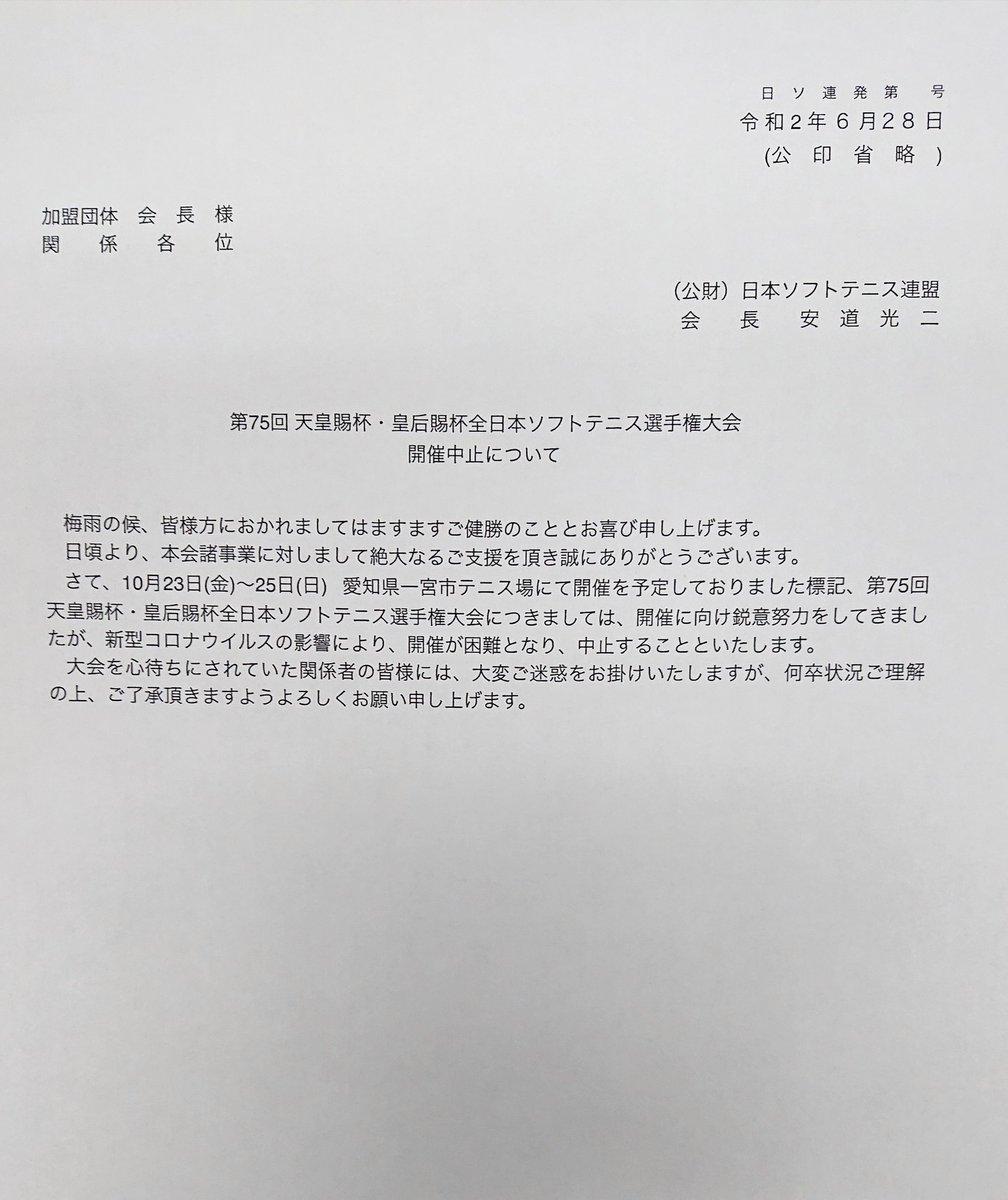 県連事務局に日本連盟より全日本選手権大会中止の文書が届きました。 大会開催に向けてご準備いただいた皆様の無念なお気持ちを察しております😢 https://t.co/AbwwWWGwVO
