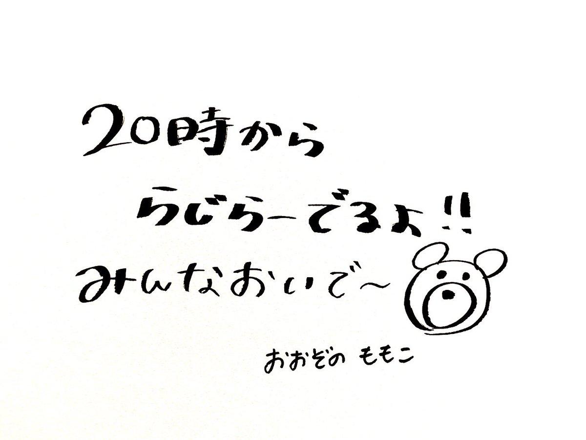 らじらー桃ちゃんからの手書きメッセージ