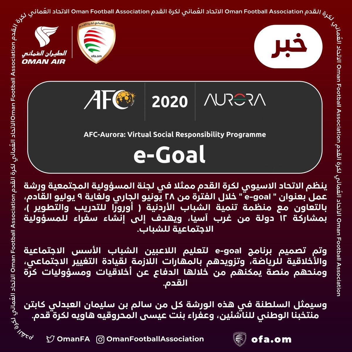 - يُنظم الاتحاد الاسيوي لكرة القدم ممثلاً في لجنة المسؤولية المجتمعية ورشة عمل بعنوان e-goal.
