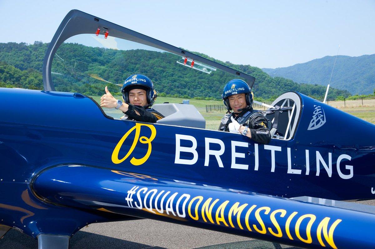 念願だった室屋さんの操縦するブライトリングカラーの機体でフライトを体験してきました🛩 今までに体験したことのない別世界の感覚で、やっぱり縦Gは凄かった😳 ブライトリングをご購入した方には、フライト体験のチャンスがあるようです! 下記のURLをご確認ください😃 breitling.com/jp-en/japan/cl…