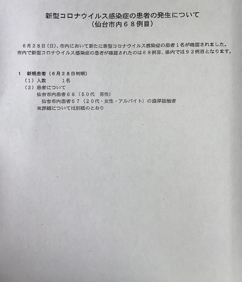 市 コロナ ウイルス 会見 仙台