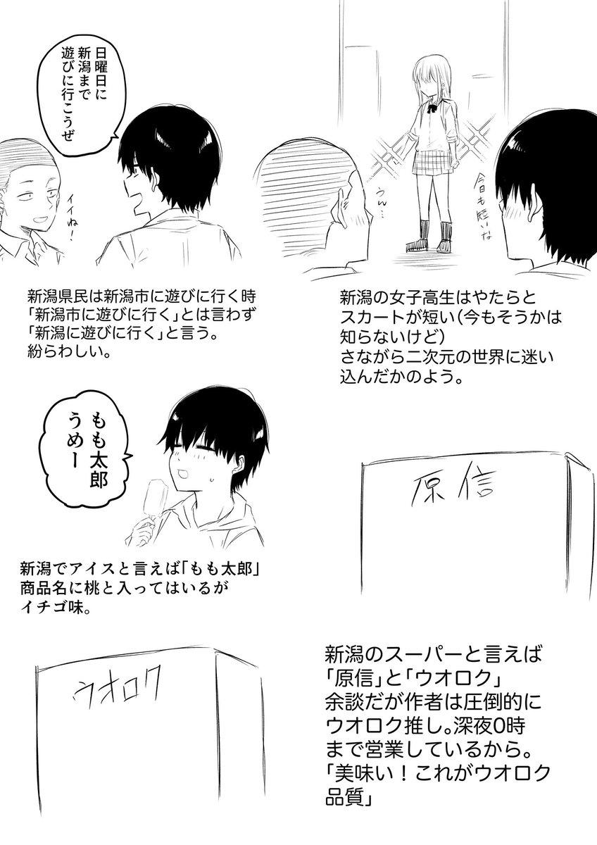 職員室とは言わない?!「新潟県民にしか分からないこと」をまとめたツイートが話題に!