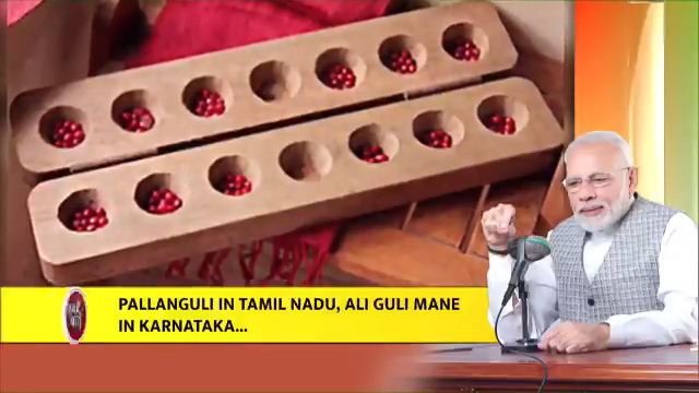 Many youngsters used the Lockdown to get acquainted with our traditional indoor games. This is a great sign. It also augurs well for our vibrant start-up sector... #MannKiBaat
