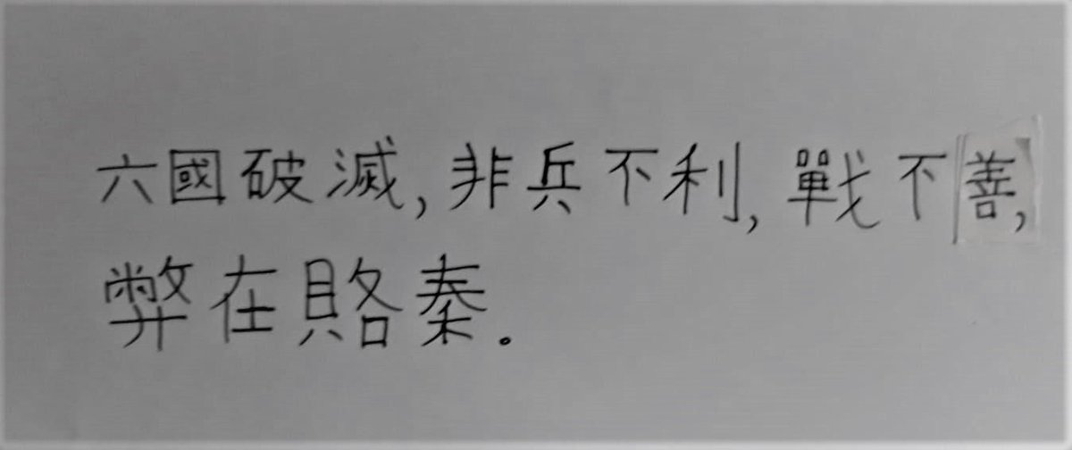 #HongKongers: this is what I have written today 👇  The Chinese Communist Party gains not because of its strength, but because those who should know better have sold out to them  It is time to stop selling out, stop kowtowing and start standing up for #HongKong and our values ‼️ https://t.co/wq8kxXRBYR