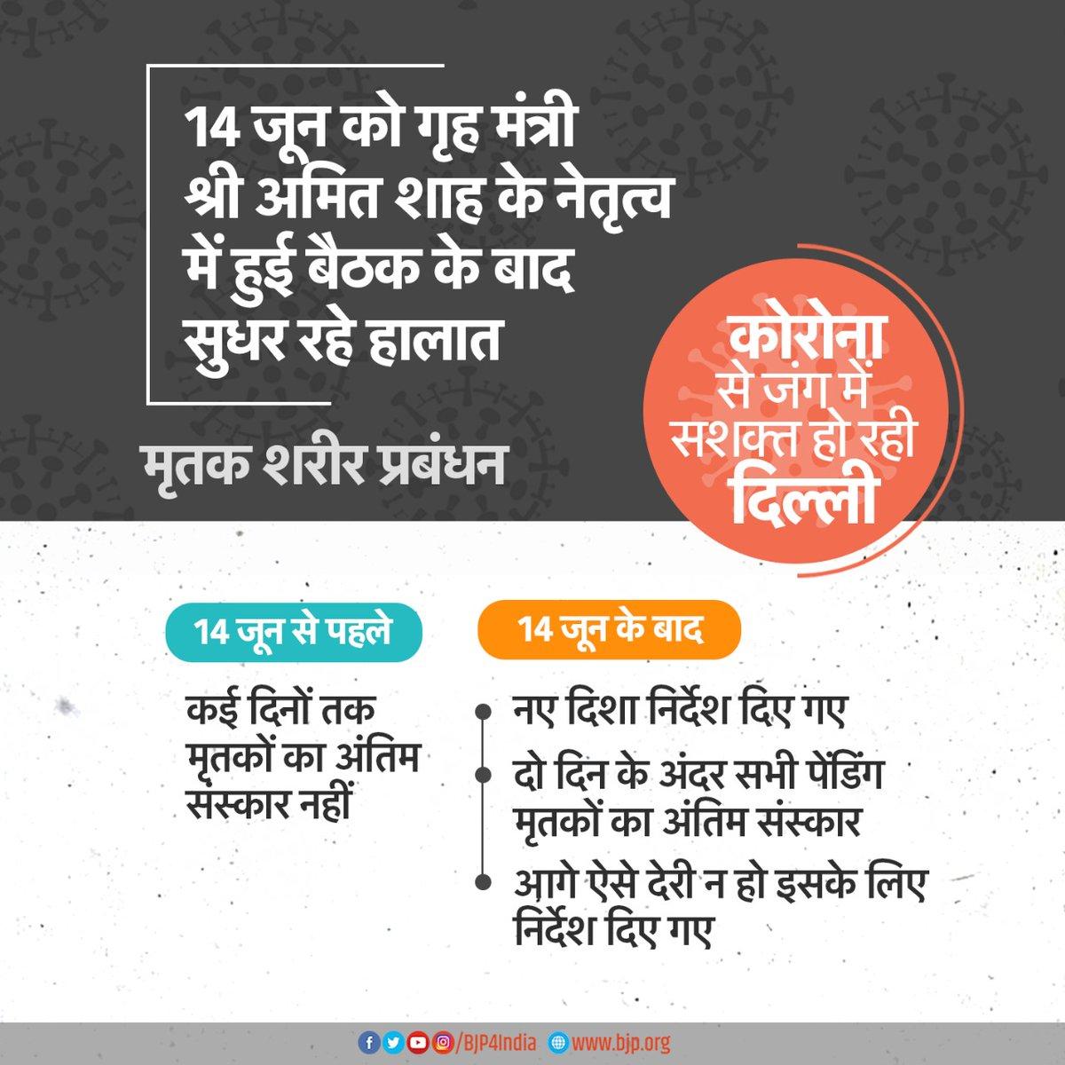 कोरोना से जंग में सशक्त हो रही दिल्ली। • दो दिन के अंदर सभी पेंडिंग मृतकों का अंतिम संस्कार। • नए दिशा निर्देश दिए गए। #IndiaFightsCorona