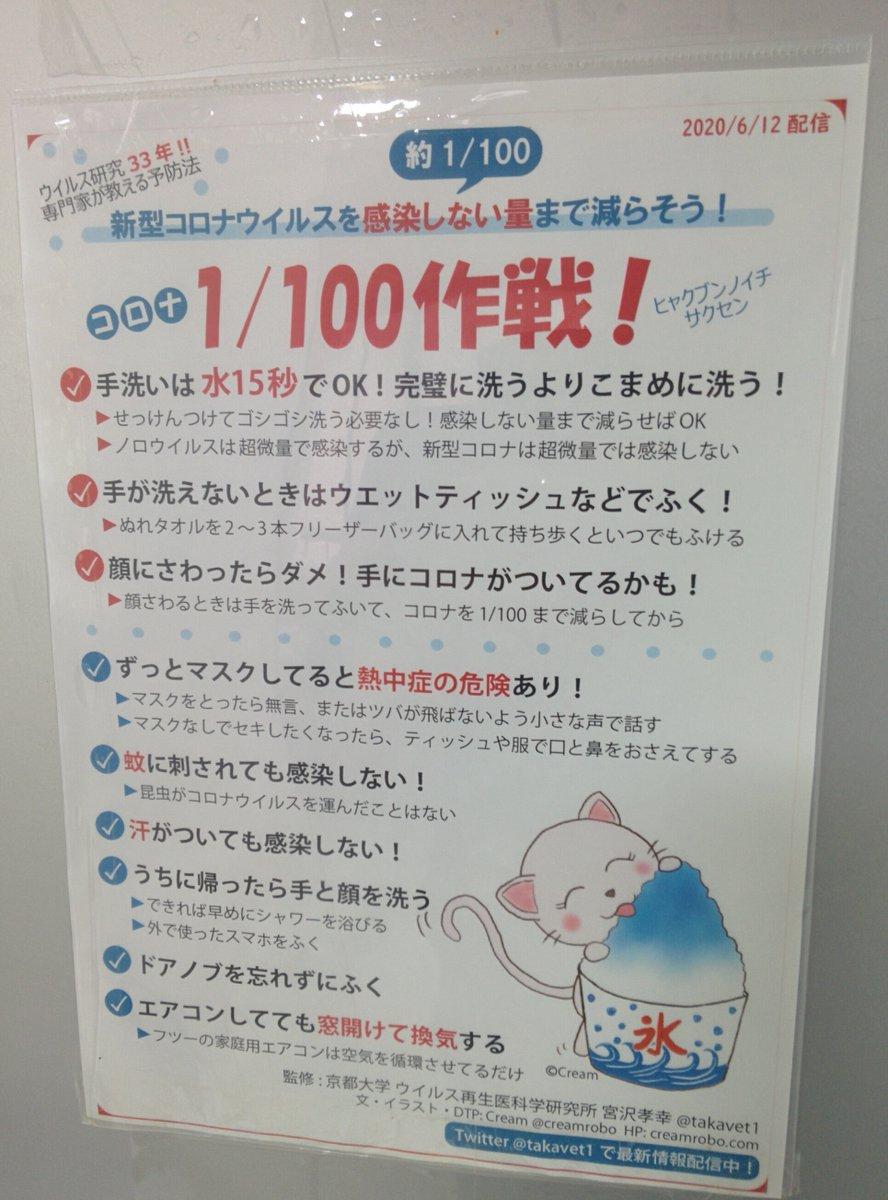 作戦 1 コロナ 100