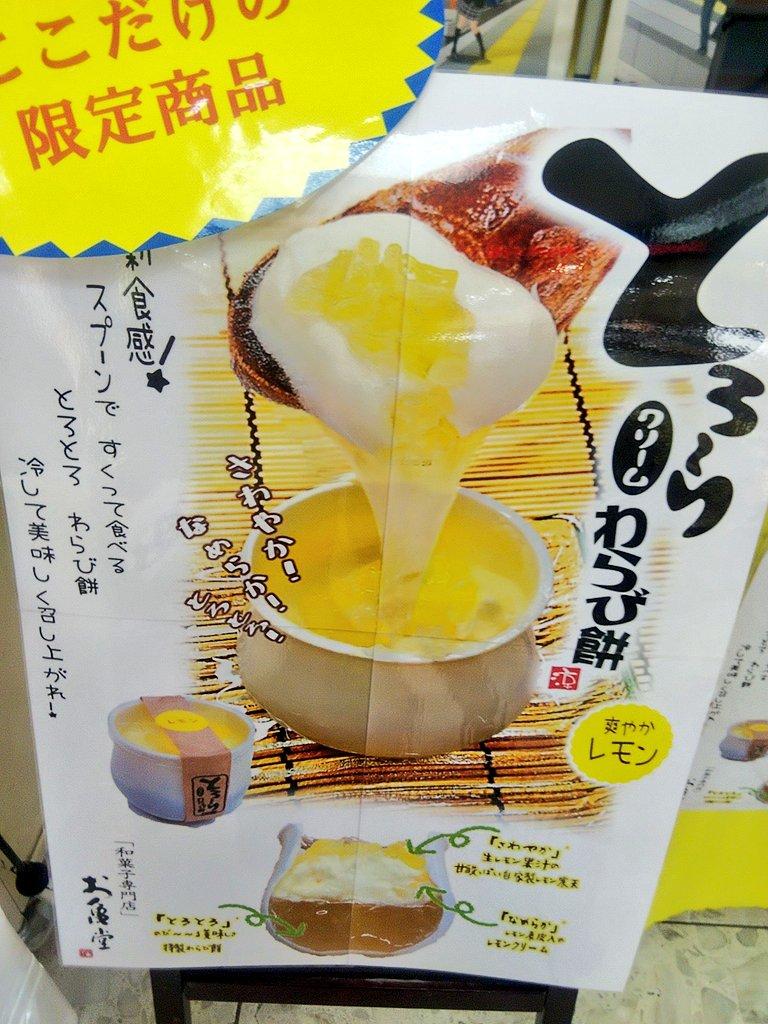 お亀堂さんのとろーりクリームわらび餅。 レモンが爽やかで、とろっとろなわらび餅で、おーいしー(*≧∀≦*) #食する一条蜜希 https://t.co/gLbo5Rgv4C