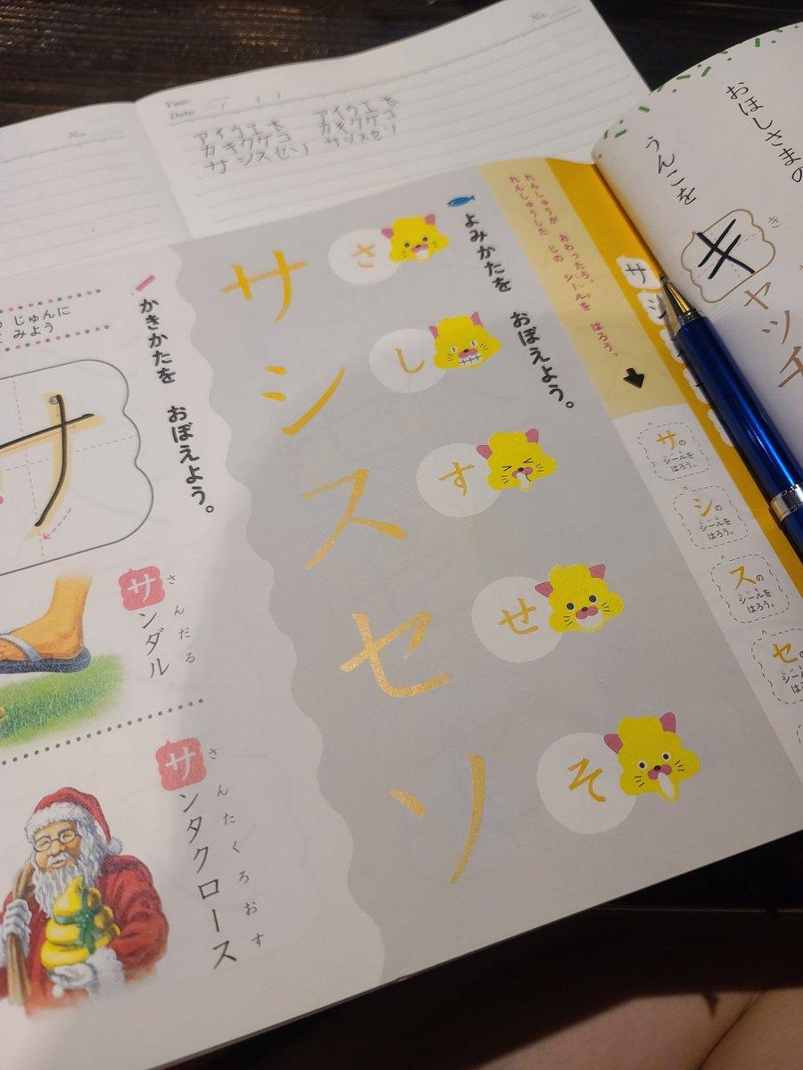 Captain mastering katakana. https://t.co/UomIgIcZ8N