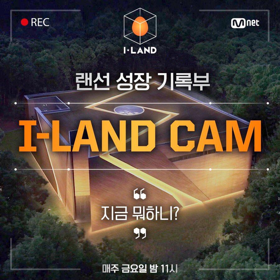 <I-LAND CAM> NOW OPEN! 단 24시간 동안 공개되는 지원자들의 랜선 성장 기록부 <I-LAND CAM> 지금 뭐하니? ▶️ mnetiland.com 가장 진화된 아이돌이 탄생하는 곳 <I-LAND> 매주 금요일 밤 11시 Mnet #Mnet #엠넷 #ILAND #I_LAND #아이랜드 #I_LAND_CAM