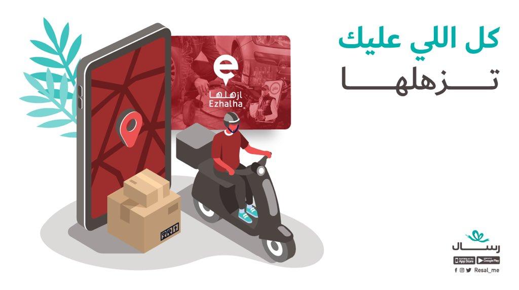 لا تخليها تشيل هم المشوار 😍 اهديها بطاقة #ازهلها الرقمية وخليها تستمتع بالطلب📦من أي مكان.  #رسال   https://t.co/GKT4KWI5Q8 https://t.co/AI5yTf4w4H