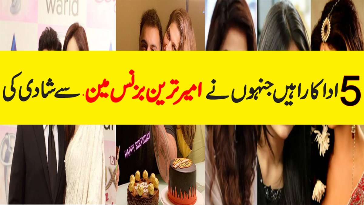 Pakistani Actresses Who Married The Rich People|Beautiful Actresses Who ... https://youtu.be/TyXhzj7hOFU  via @YouTube  #pakistanicelebrities  #Pakistani  #PakistanArmy  #pakistaniactors  #pakistaniarmyslovebts  #ActressesDuniya  #beautifulactresses  #pakistani_beautiespic.twitter.com/Kvo6mhsMe5