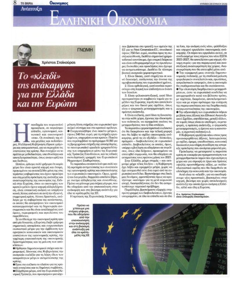 """«Το """"κλειδί"""" της ανάκαμψης για την Ελλάδα και την Ευρώπη» στο Βήμα της Κυριακής! @tovimagr #article #covid19 https://t.co/bTNF0RaxKr"""