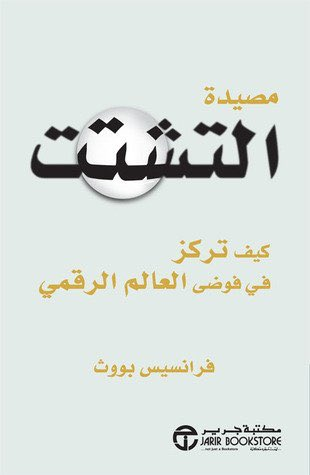 تحميل كتاب مصيدة التشتت فرانسيس pdf