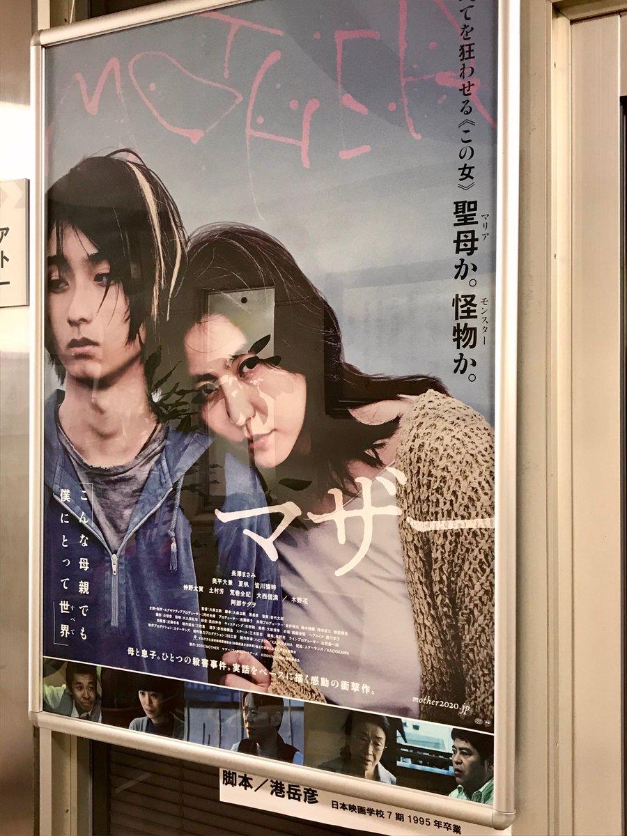 映画 マザー 実話 【実話】映画MOTHERマザーのもとになった事件が壮絶すぎる、同情すべ...