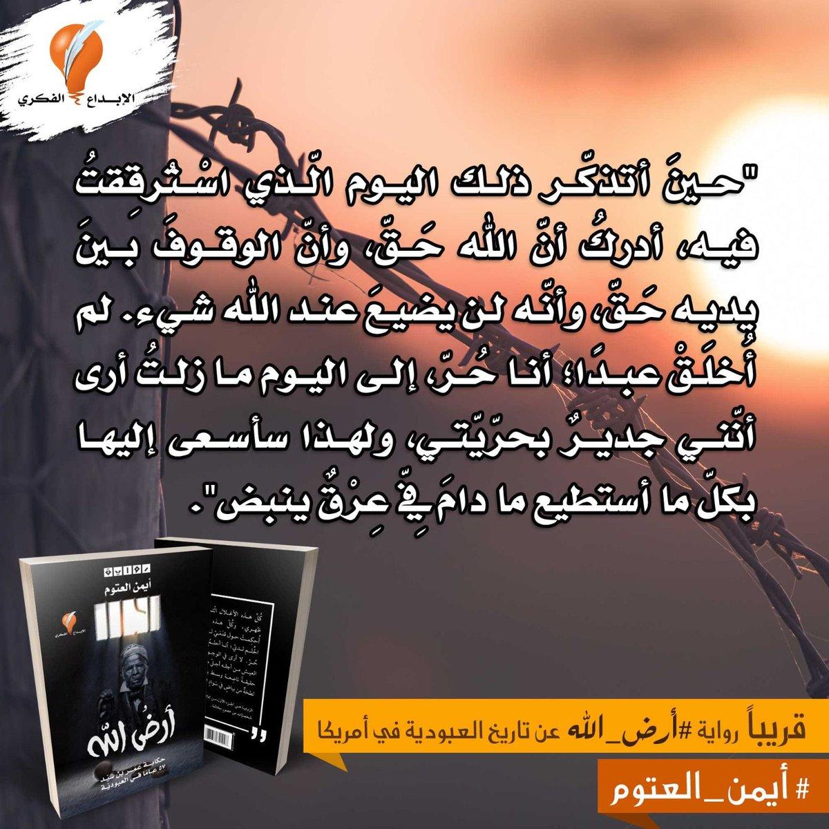 #ترقبوا #أرض_الله #أيمن_العتوم https://t.co/l0SXGLoBMe