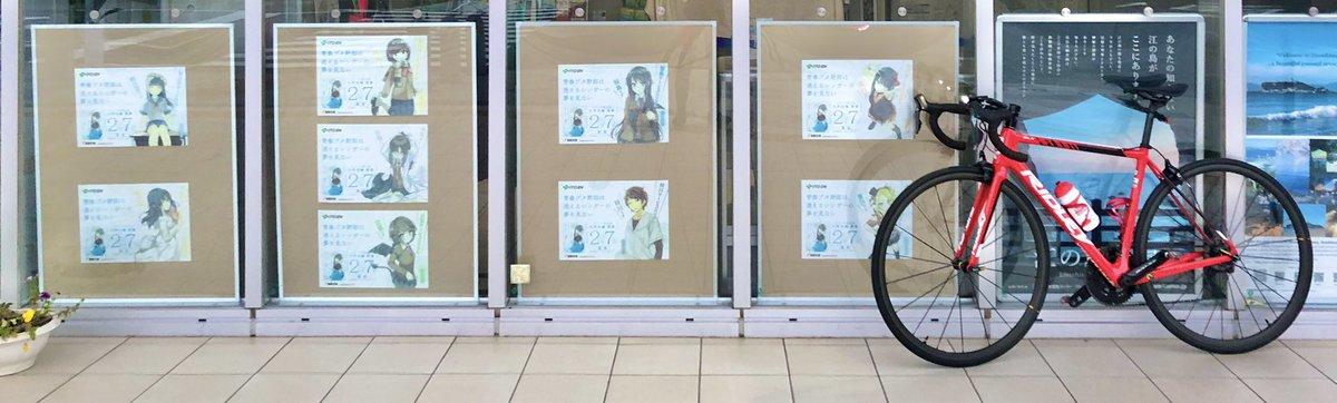test ツイッターメディア - 江ノ島の日の出を見に行ったら、まだ青ブタの伊藤園コラボ貼り紙があったので、ついでに聖地の鎌倉高校前駅にも寄る。 https://t.co/hx3WAnZyMJ