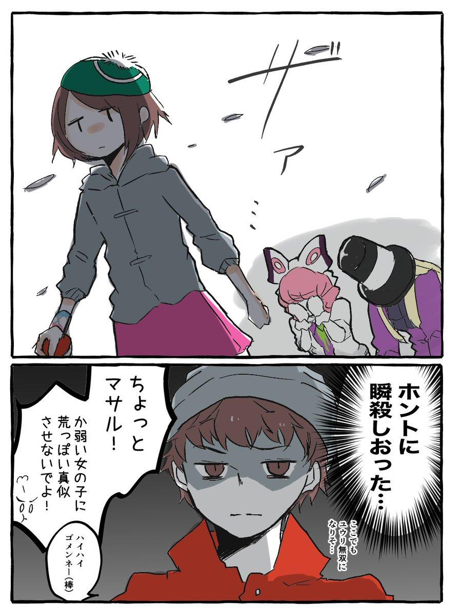 ポケモン ユウリ イラスト