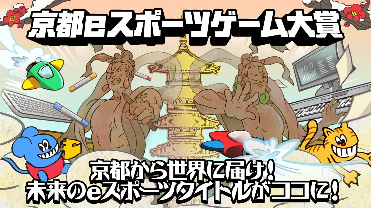 test ツイッターメディア - 『京都eスポーツサミット2020 Summer ~京都eスポーツゲーム大賞授賞式~』受賞者決定のお知らせ https://t.co/ogREGCYzSQ https://t.co/d57dZIoOC8