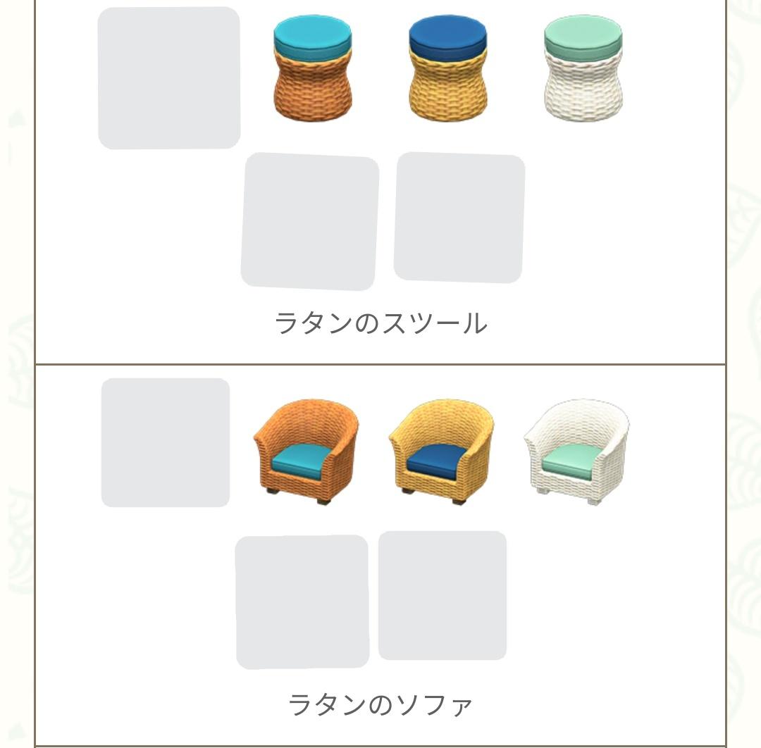 森 ラタン あつ 【あつ森】ラタン家具シリーズの色一覧【あつまれどうぶつの森】