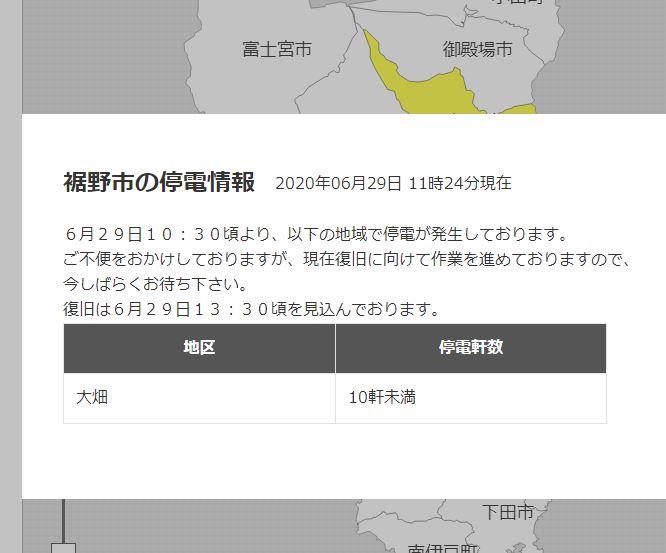 情報 静岡 停電