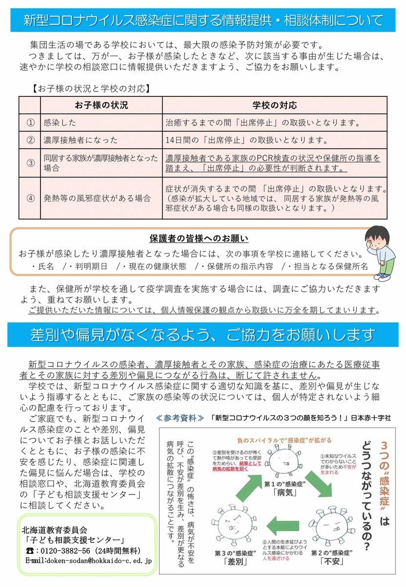 会 委員 北海道 教育