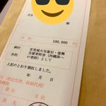 オタクさん、10万円の給付金が入ったので推しに全額貢いだ!