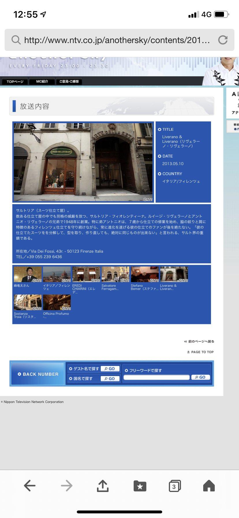 アナザースカイで峰竜太さんが毎年フィレンツェに買い付けに行っていると話してましたね☺️<br><br>