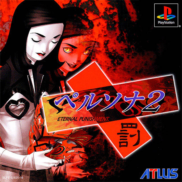 Persona 2: Eternal Punishment was originally released for the PlayStation in Japan 20 years ago on June 29, 2000.