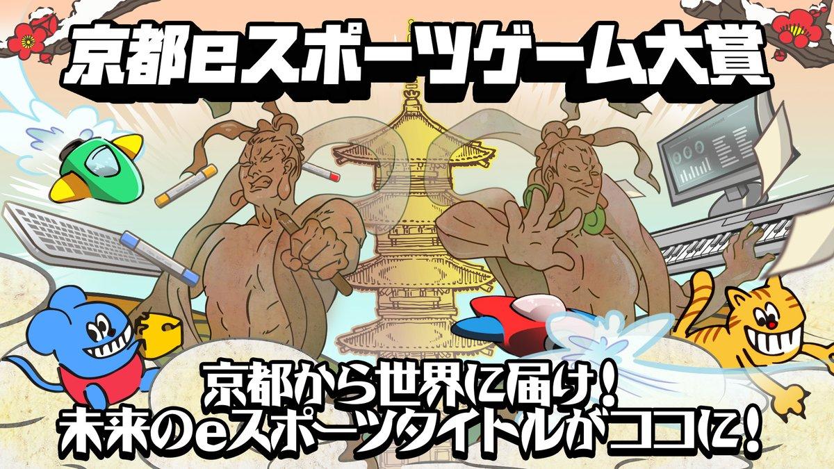 test ツイッターメディア - 『京都eスポーツサミット2020 Summer ~京都eスポーツゲーム大賞授賞式~』受賞者決定のお知らせ https://t.co/UmomztharX https://t.co/oC6rHc7FRq