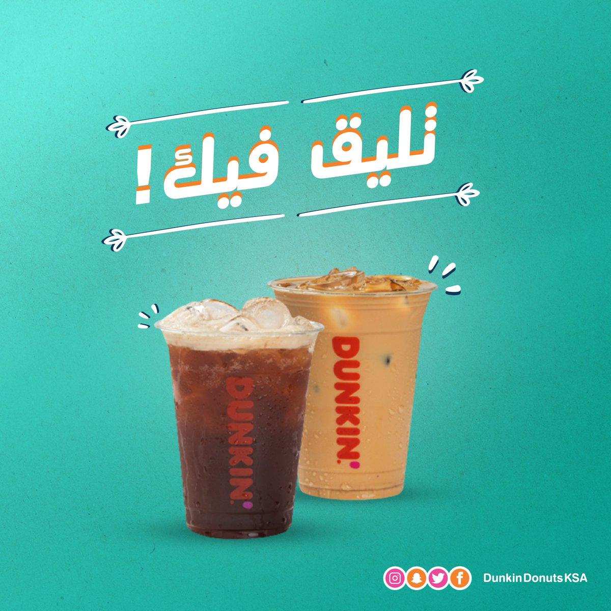 قهوة #دانكن تستاهلك   وتليق فيك!😌🧡 https://t.co/HuMFLXGxjU