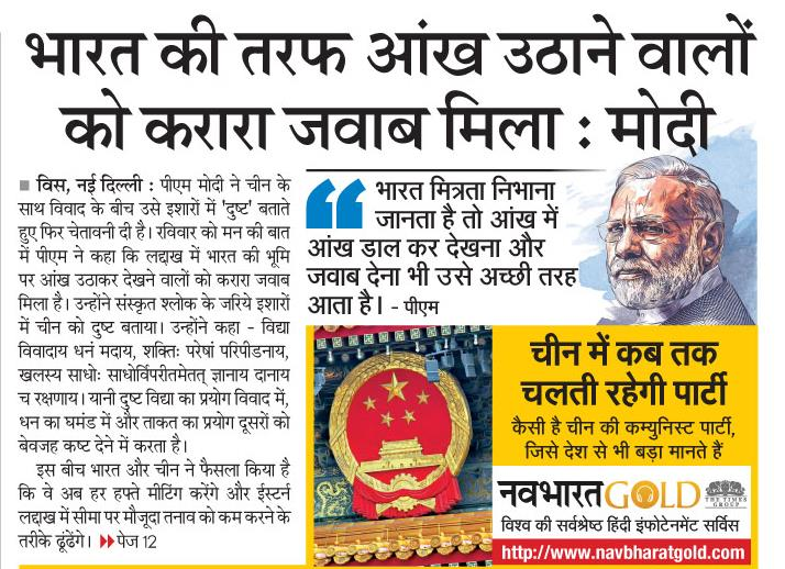 भारत की तरफ आंख उठाने वालों को करारा जवाब मिलेगा।