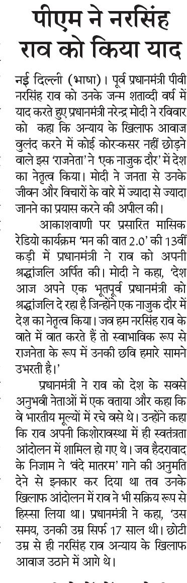 प्रधानमंत्री ने नरसिंह राव को याद किया।