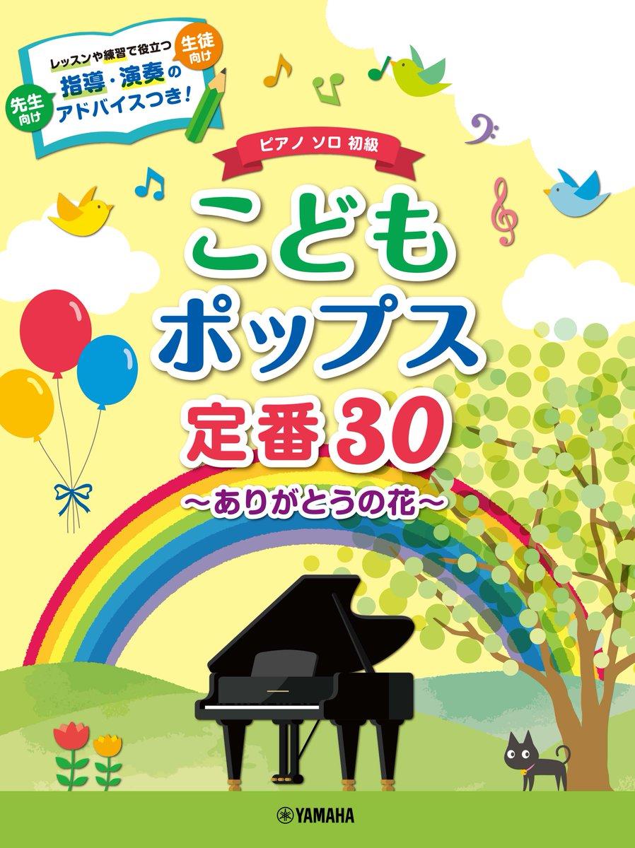 test ツイッターメディア - 【好評発売中】『ドラえもん』や『名探偵コナン』はもちろん、今人気の『鬼滅の刃』まで!こどもが大好きな30曲をぎゅっと集めました!1冊あれば様々なシーンで役立つ楽譜集です。ピアノソロ こどもポップス定番30~ありがとうの花~https://t.co/8Ydc52TObi#ピアノ #楽譜 #紅蓮華 #パプリカ https://t.co/OJQCxYToNz