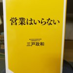 Image for the Tweet beginning: #営業はいらない #水戸政和 なんでこの本を手に取ったかは チラッと立ち読みした時に読んだこの部分『エクスペリエンス思考で戦略を…』 あれっ? 何処かで聞いたことがあるぞ! だったから。