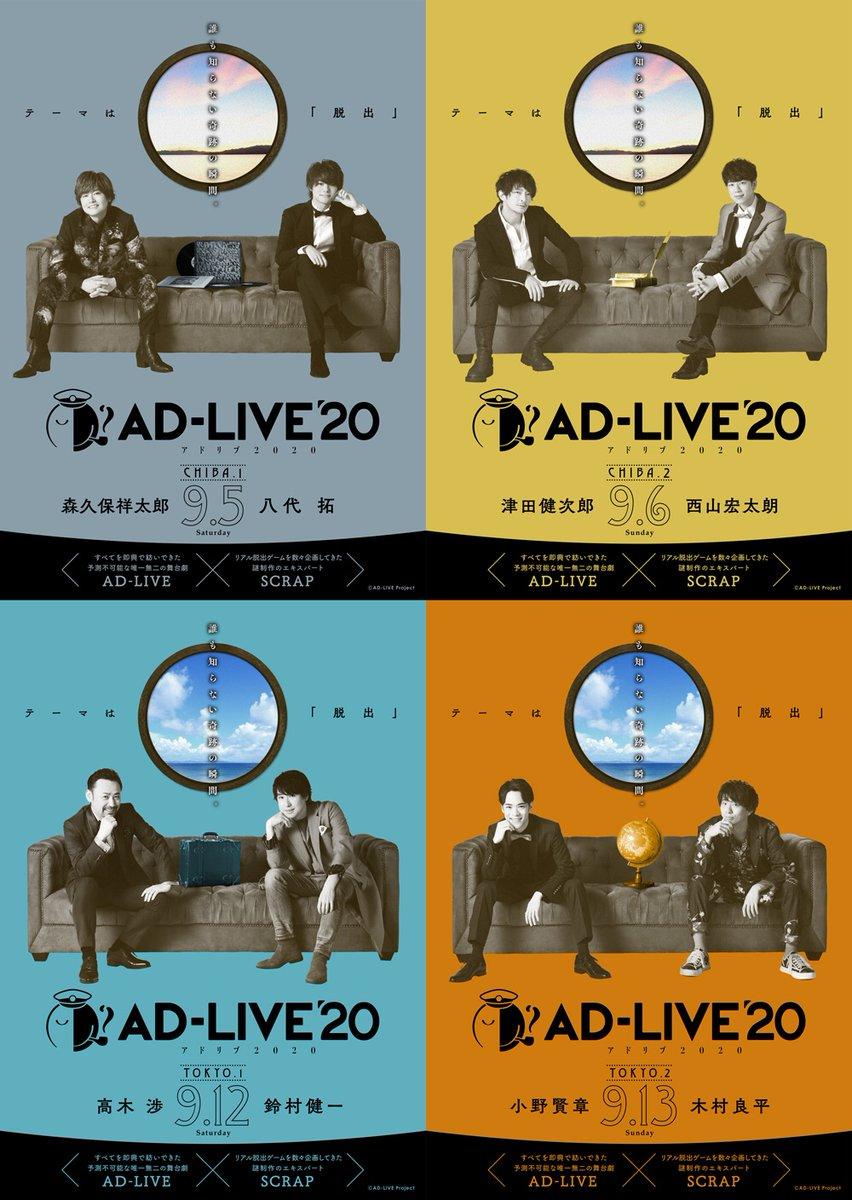 test ツイッターメディア - 『AD-LIVE 2020』宣伝ビジュアル、ロゴのデザインを担当しました。#ad_live https://t.co/PdeNSawuNE
