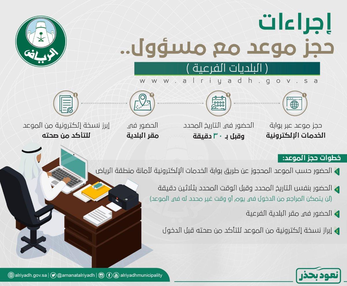 أمانة منطقة الرياض On Twitter للتسهيل على السكان وتيسير إنجاز معاملاتهم مسؤولو ١٤ بلدية فرعية بـ أمانة منطقة الرياض يبدأون باستقبال المستفيدين الذين يتوفر لديهم موعد من خلال تسجيلهم المسبق عبر البوابة الإلكترونية مع