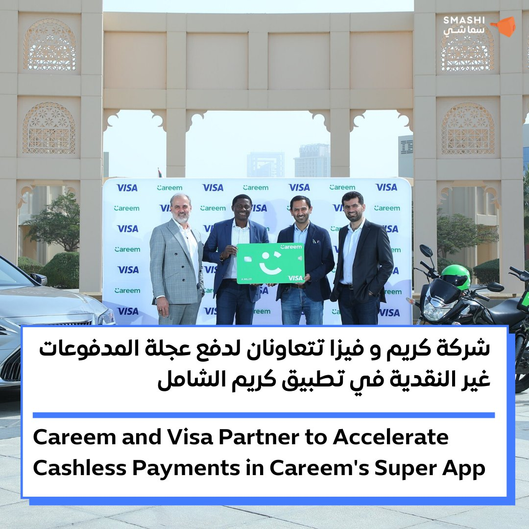 #Careem and #Visa announce partnership to accelerate cashless payments in Careem's #SuperApp, an app combining all of Careem's services.   @careem @CareemUAE @Visamiddleeast https://t.co/cy8lj4rDvJ
