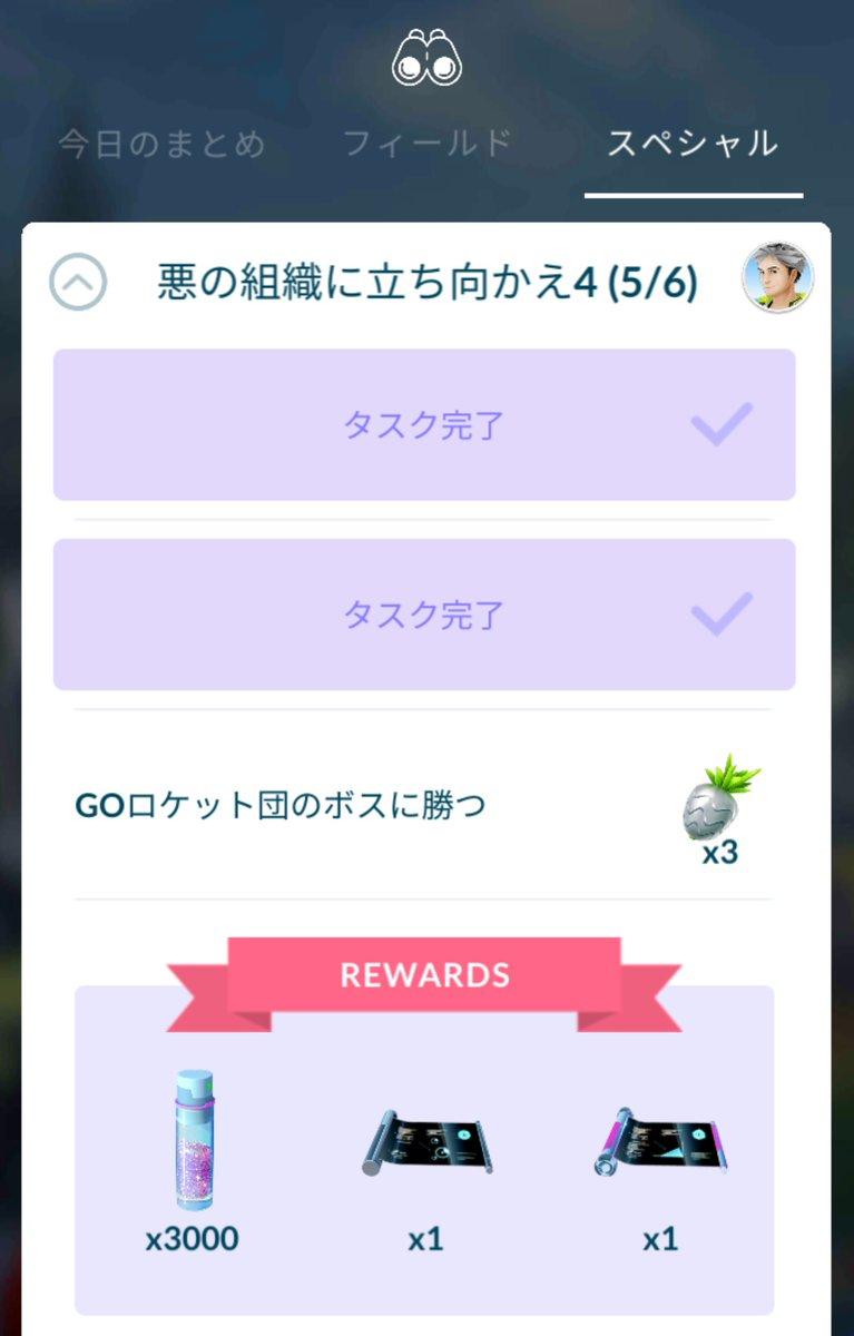 Go タスク ポケモン サカキ
