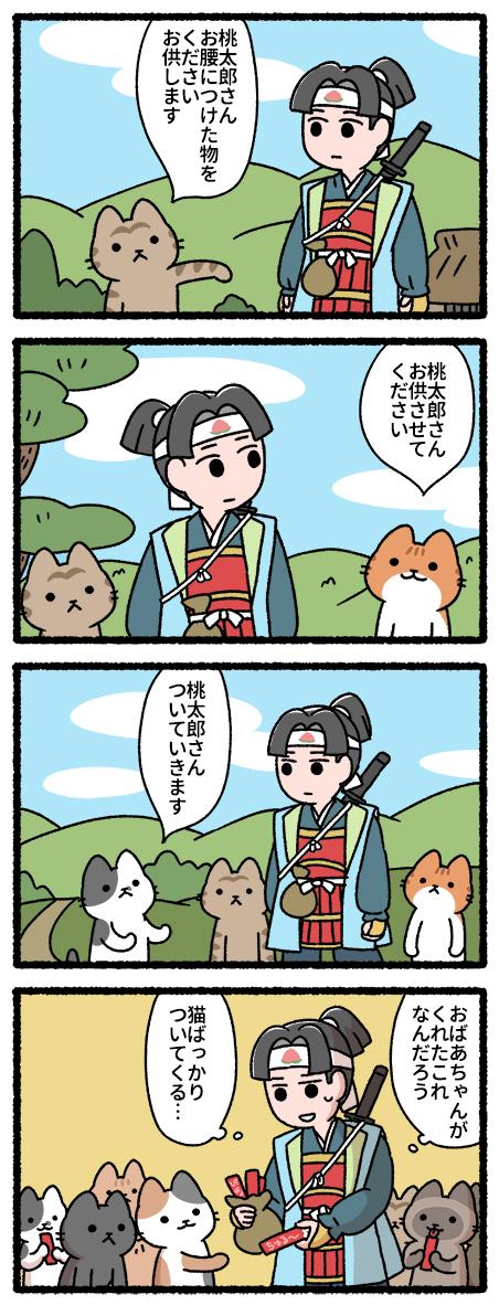 """もしも桃太郎が""""ちゅーる""""を持っていたら?集まってくるのは猫ばかり?ww"""