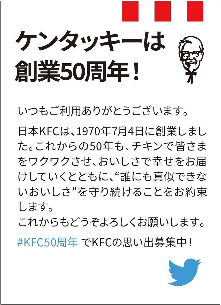 test ツイッターメディア - いいね日本KFCが創業50周年を記念して「創業記念パック」を7日間限定販売 チキン5ピースで1000円 https://t.co/5EU6dsB6JT https://t.co/zrszMnm4cz