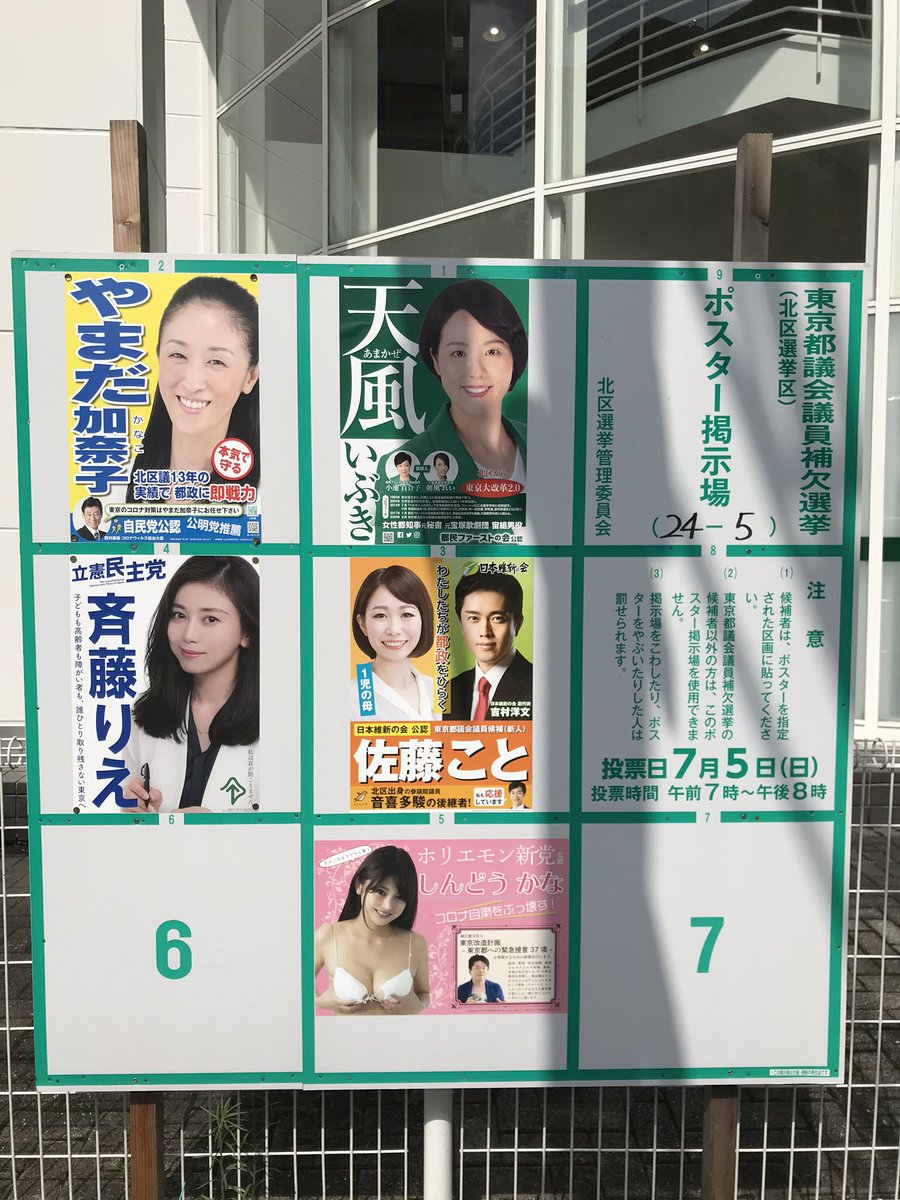 新藤 加菜 選挙 ポスター