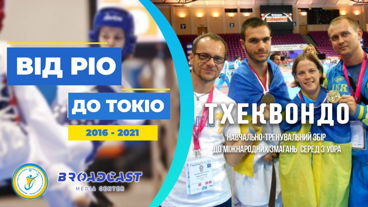 """Дивіться наживо студію #BroadcastMediaCenter """"Від Ріо до Токіо"""", 29 червня о 15:00. https://t.co/eFsHKz2afo https://t.co/uzHzrD8Rif"""