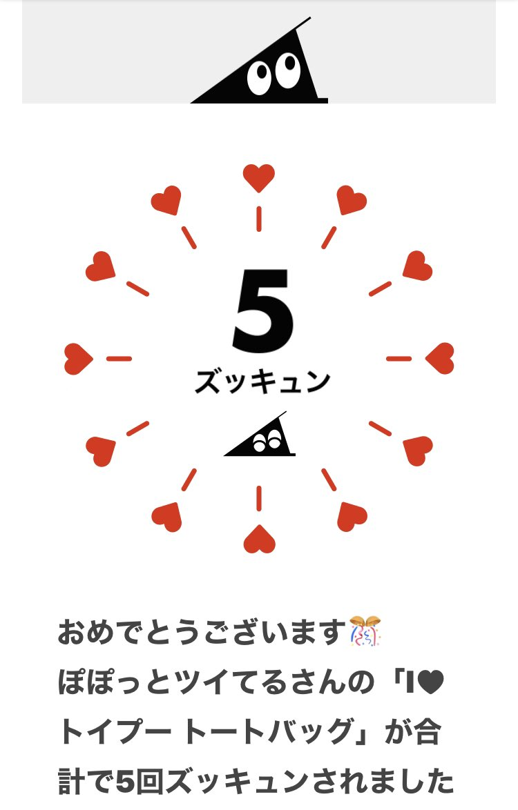 I♥ トイプー / ぽぽっとツイてる ( popottotsuiteru ) のトートバッグ販売 ∞ SUZURI(スズリ) suzuri.jp/popottotsuiter… 通知来てますよ😮✨ イイネだけでいいです。幸せ🙏😭💕