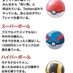 イメージはこう?ポケモンのモンスターボールを擬人化!
