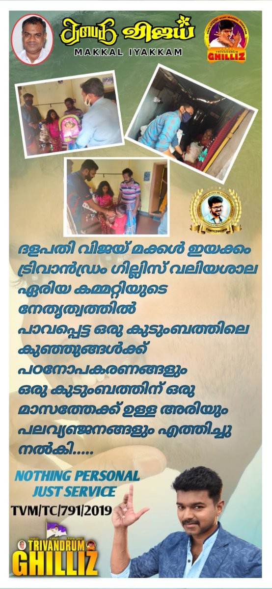 THALAPATHY VIJAY MAKKAL IYAKKAM TRIVANDRUM GHILLIZ ❤️ VALIYASHALA AREA COMMITTEE❤ LEARNING MATERIALS FOR CHILDREN OF A POOR FAMILY AND THE FAMILY WAS PROVIDED WITH ENOUGH RICE AND HOUSEHOLD SUPPLIES FOR A MONTH🙏🙏🙏 #thalapathybirthday  #Master @BussyAnand  @actorvijay https://t.co/V8B4oNLP9g